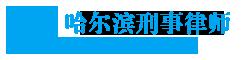 哈尔滨刑事律师